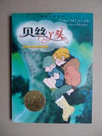 国际大奖小说--贝丝丫头(纽伯瑞儿童文学奖银奖)