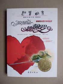 国际大奖小说.爱藏本--浪漫鼠德佩罗