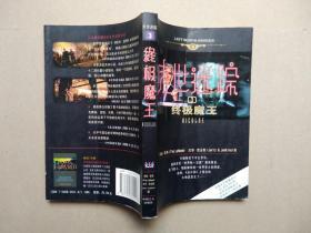 末世迷踪系列小说3---终极魔王