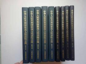 中华人民共和国最高人民法院公报(2008年卷)【附光盘一张】
