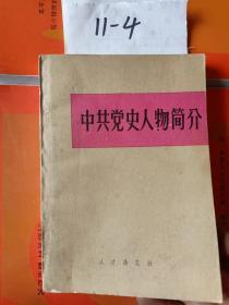 中共党史人物简介