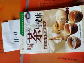 2 喝茶与健康:时尚生活情趣大全 /
