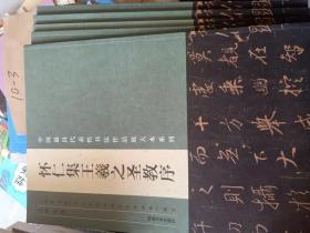 怀仁集王羲之圣教序    9787540134686   河南美术出版社