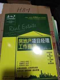房地产项目经理工作指南