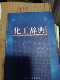 化工辞典 第四版