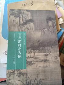 历代书画手卷百品·绘画)王诜·渔村小雪图