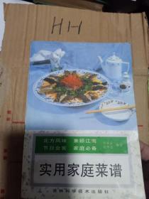 实用家庭菜谱 作者: 出版社:  /