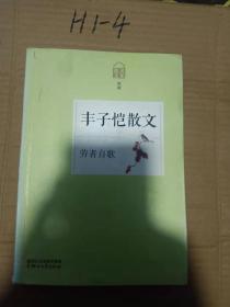丰子恺散文:劳者自歌