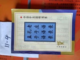 中华千古流传书系
