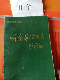 河南省政协志
