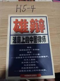 雄辩:法庭上的中国律师