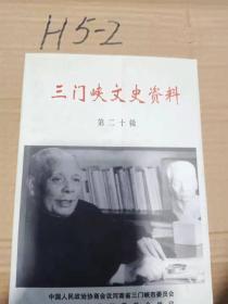 三门峡文史资料第二十辑 曹靖华专辑