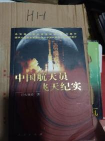 中国航天员飞天纪实