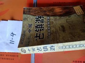 中国古镇游自助旅游地图手册