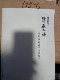 2013豫台情两岸陶瓷艺术交流展