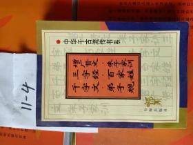 中华千古流传书系 。。。