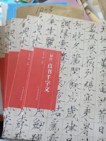 历代书画手卷百品 书法 :赵佶真书千字文/ 河南美术出版社 (精装 16开 有塑封正版