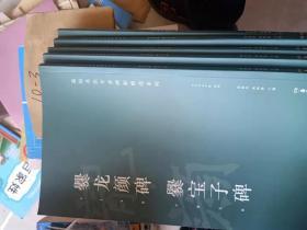 高校书法专业碑帖精选系列:爨龙颜碑 爨宝子碑
