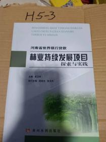 河南省世界银行贷款林业持续发展项目探索与实践