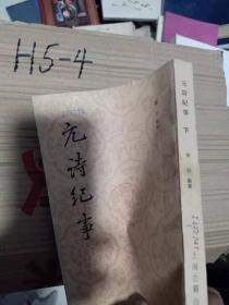 元诗纪事(下册)