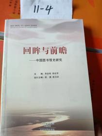 回眸与前瞻:中国图书馆史研究