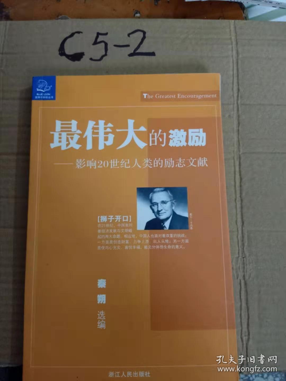最伟大的激励 影响20世纪人类励志文献