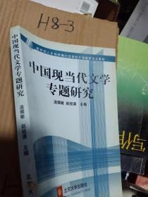 中国现当代文学专题研究