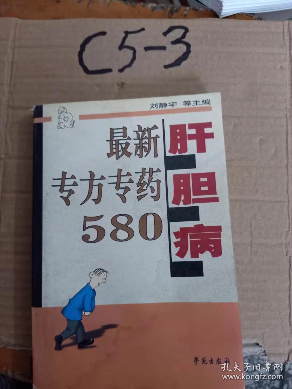 肝胆病最新专方专药580
