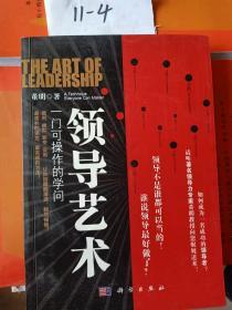 领导艺术一门可操作的学问。