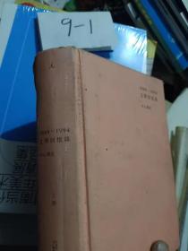 1989―1994文学回忆录