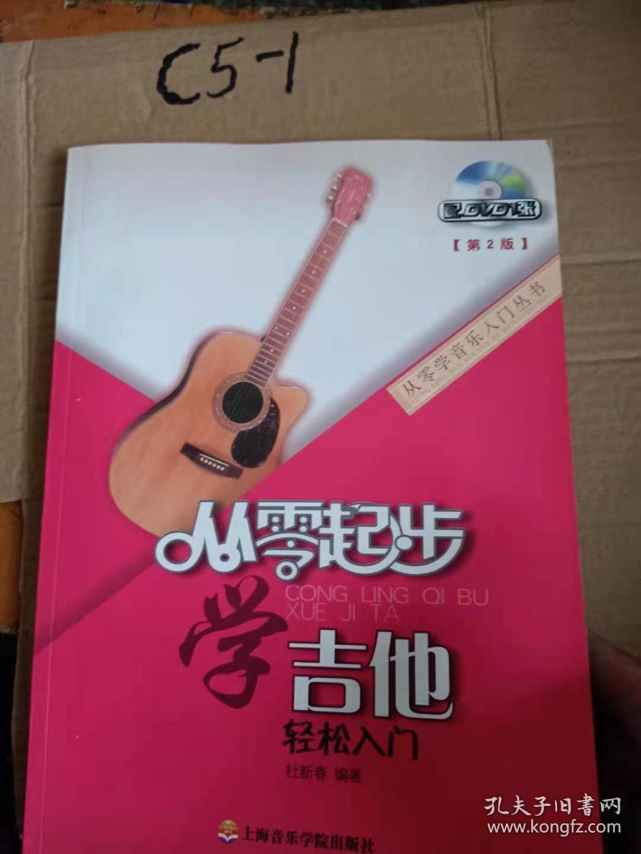从零起步学吉他轻松入门-[第2版]