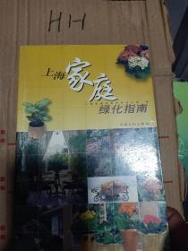 上海家庭绿化指南