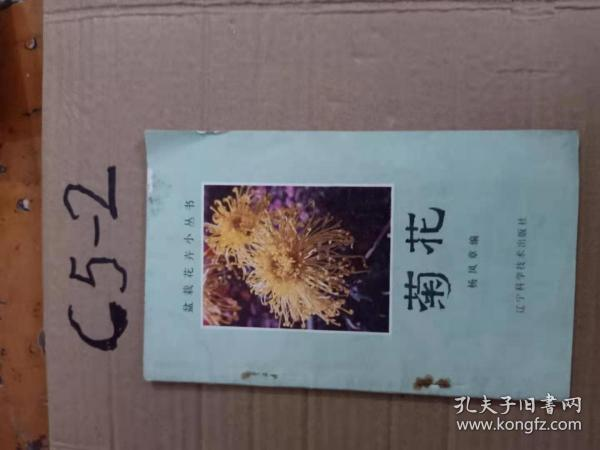 盆栽花卉小丛书菊花