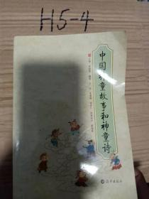中国神童故事和神童诗