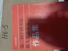 第二届中国书坛新人作品展览作品集