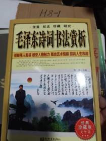 毛泽东诗词书法赏析借鉴纪念珍藏研究