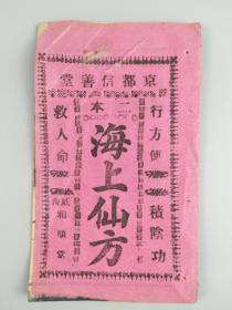 威海和顺堂民国医书——海上仙方(京都信善堂)