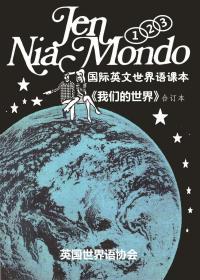 英文世界语课本《我们的世界》