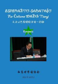 王天义世界语周末谈一百期
