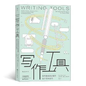 写作工具:写作者案边的50个写作技巧