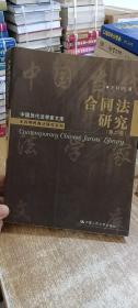 合同法研究:第二卷