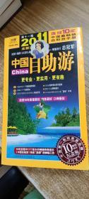 中国自助游:2011年升级版