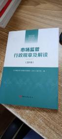 市场监管行政规章及解读(2019)