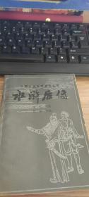 水浒后传(中国古典文学普及丛书)
