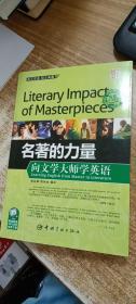 名著的力量:向文学大师学英语(英汉对照)