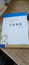 河北省社会保险干部学习培训读本:工伤保险