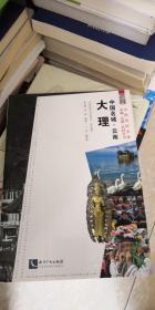 中国名城·云南大理