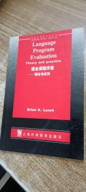语言课程评估:理论与实践