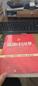 法治中国梦