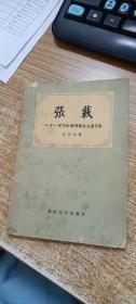 张载:十一世纪中国唯物主义哲学家